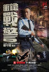 The Constable - Film (2013)