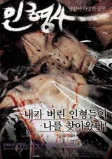 The Doll Master - Film (2004)