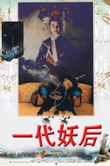 The Empress Dowager - Film (1989)