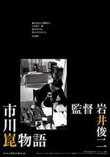 The Kon Ichikawa Story - Documentaire (2006) streaming VF gratuit complet