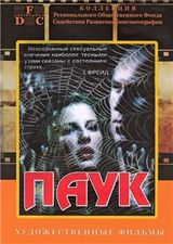 The Spider - Film (1992)