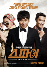 The Spy : Undercover Operation - Film (2013)