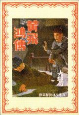 The Story of Wong Fei-Hung (Part 5) - Film (1951)