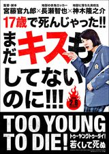 Too Young to Die ! - Film (2016) streaming VF gratuit complet