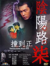 Troublesome Night 7 - Film (2000)
