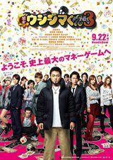 Ushijima the Loan Shark Part 3 - Film (2016)