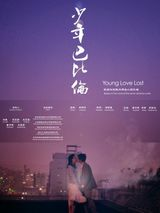 Young Love Lost (少年巴此伦) - Film (2015)